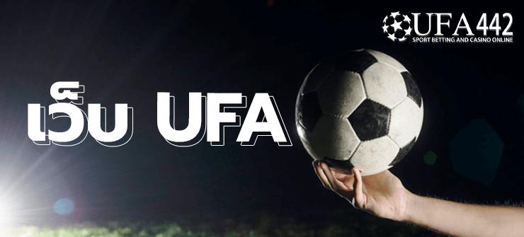 บริการเว็บ UFA